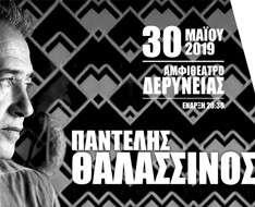 Cyprus Event: Pantelis Thalassinos Concert