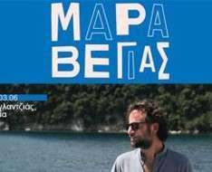 Cyprus Event: Kostis Maraveyas (Lefkosia)