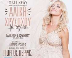 Cyprus Event: Aliki Chrysochou ... with love