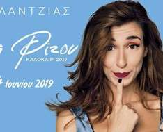 Cyprus Event: Mariza Rizou - Summer 2019