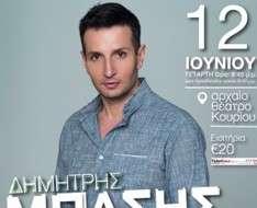 """Dimitris Mpasis - """"Three voices"""""""