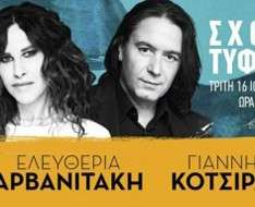 Cyprus Event: Eleftheria Arvanitaki & Yiannis Kotsiras (Lemesos)