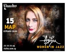 Cyprus Event: Alexia - Women in Jazz