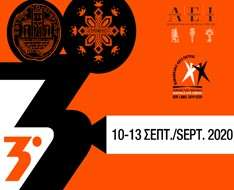 Cyprus Event: 3rd Cyprus Archaeological, Ethnographic and Historical Film Festival