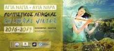 Agia Napa Cultural Winter (November 2016 - March 2017)