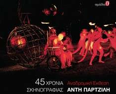 45 Years of Stage Design: Retrospective exhibition by Andy Pargilly