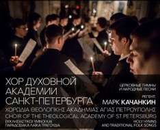 Choir of the Theological Academy of St. Petersburg