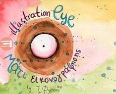Illustration Eye with Ioanna Philippou