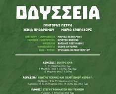 Odyssey (Lefkosia)