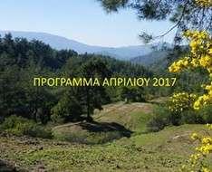 Greek Mountaineering Club of Nicosia - April 2017