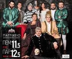 Hamlet II