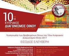 10th Cyprus Wine Competition 2017