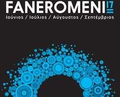 Faneromeni 17 Arts Festival